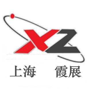 上海霞展工业自动化设备有限公司