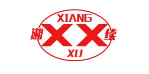 上海湘续实业有限公司