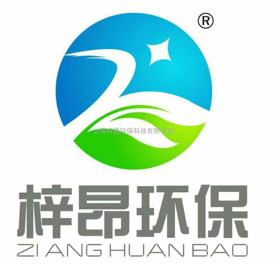 上海梓昂環保科技有限公司