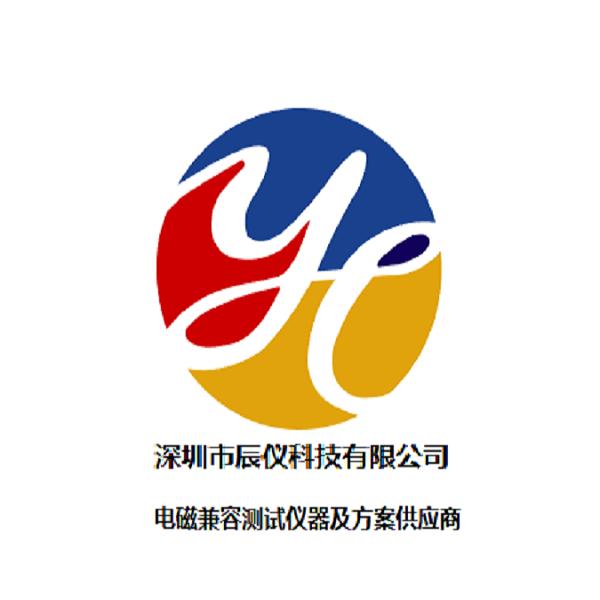 深圳市辰仪科技有限公司