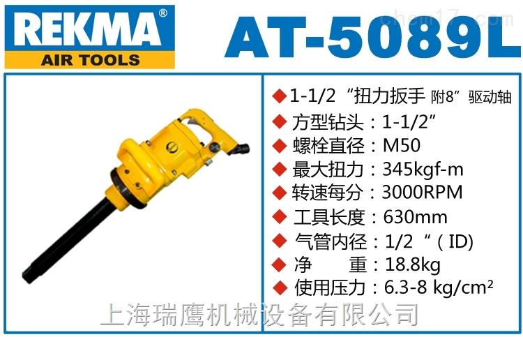 銳克馬AT-5089L