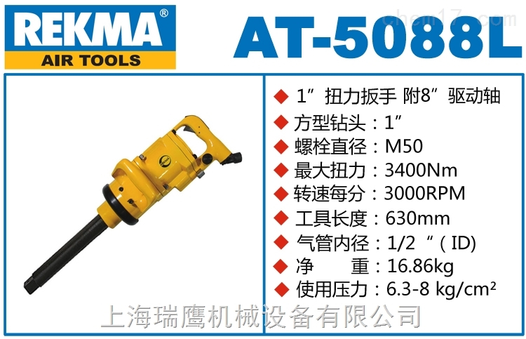 锐克马AT-5088L