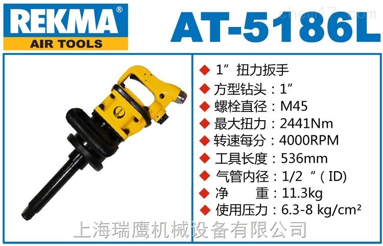 锐克马AT-5186L