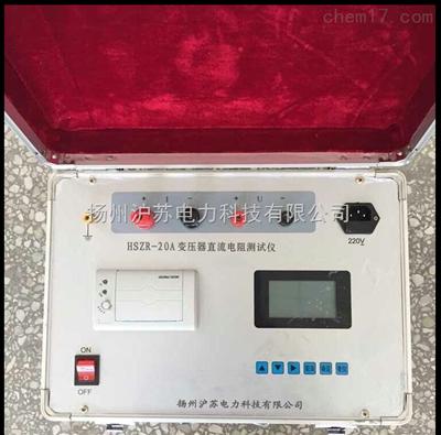 HSZR-50A直流电阻测试仪