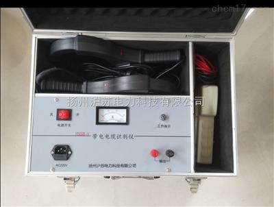 HSSB-II带电电缆识别仪