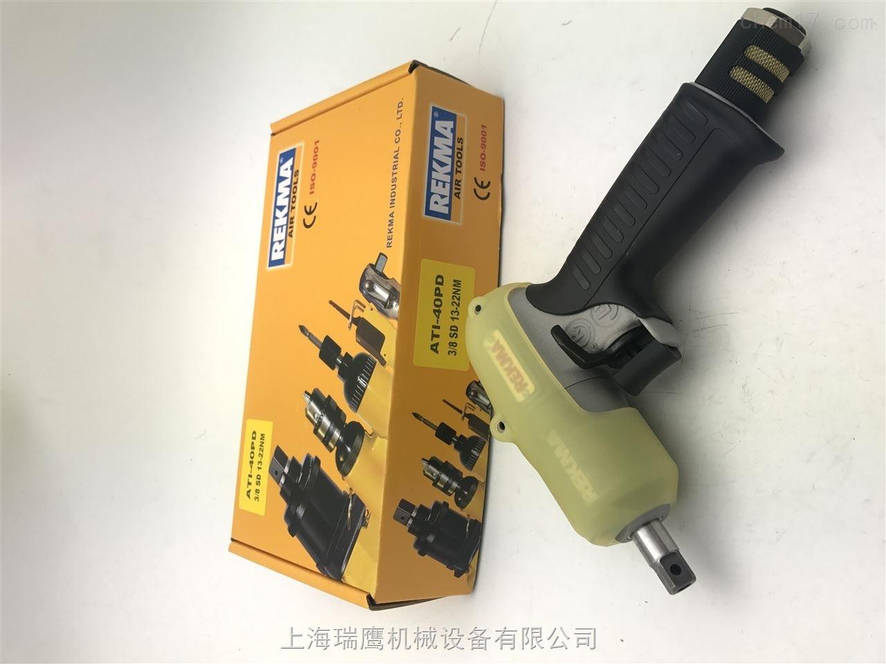 油壓脈衝失速式定扭工具ATI-40PD