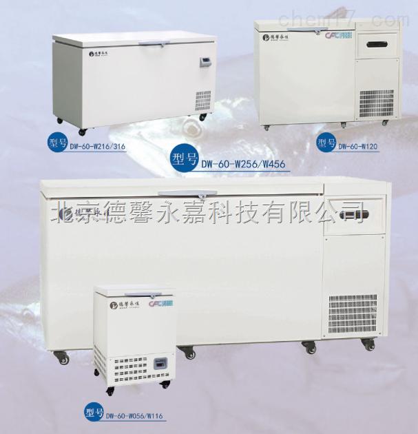 超低温冰箱~实验室的制冷设备
