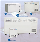 DW-60-W316超低温冰箱~实验室的制冷设备