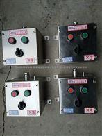 浙江不锈钢304三防控制按钮盒(2钮)