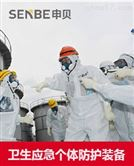 SENBE卫生应急个体防护装备
