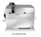 7700 / 7500安捷伦 ICP-MS 7700 / 7500