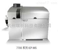 安捷伦 ICP-MS 7700 / 7500