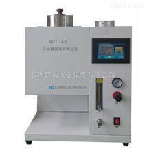 HD17144-Z自动微量残炭测定仪