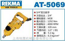 正品AT-5069台灣AT-5069氣動工具