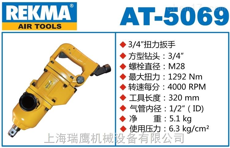 氣動扳手AT-5069 3/4直柄短軸風炮