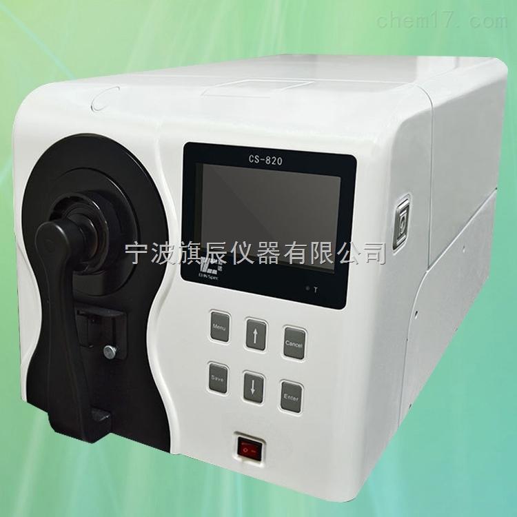 彩譜臺式分光測色儀CS-820