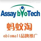 Assay Biotechnology公司*0抗体
