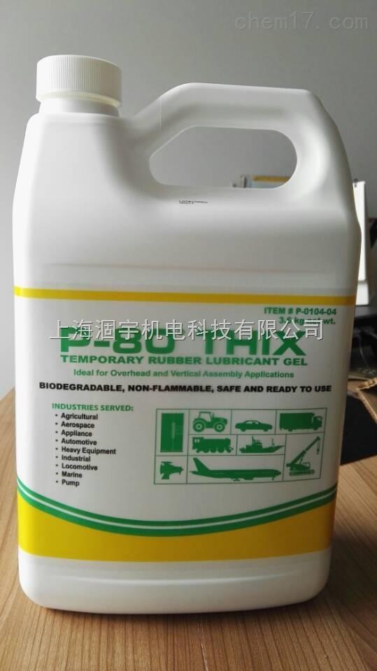 进口P-80 THIX润滑剂 黏稠型