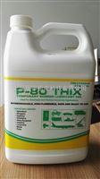 P-0104-04进口P-80 THIX润滑剂 黏稠型