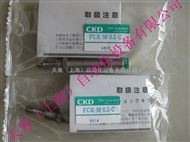 日本CKD缓冲器FCK-M-0.5-C促销