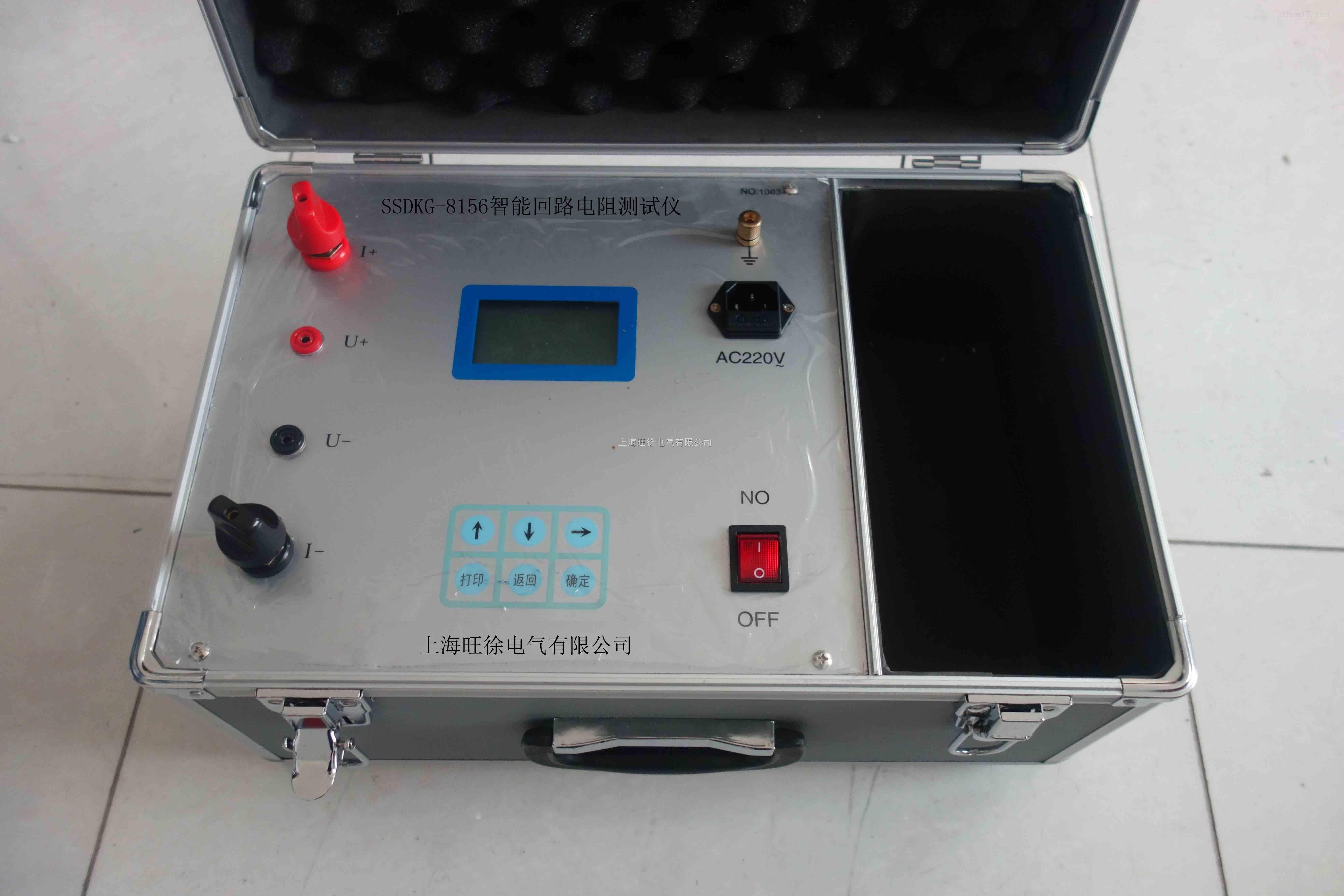 ssdkg-8156智能回路电阻测试仪