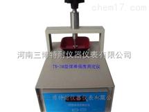 TN-3型TN-3M型煤棒强度测定仪