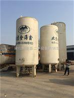 5立方-50立方全国拆除回收旧低温液氮储罐价格
