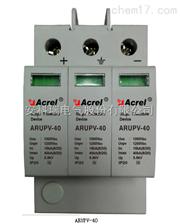 安科瑞ARUPV-40/1000/3P-S光伏浪涌保護器