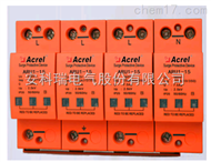 ARU1-50/255/NPE安科瑞避雷器 防雷器 ARU1