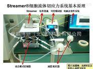 细胞流体力学仪器设备,细胞生物流体系统
