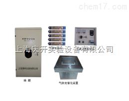 气体光化学反应仪