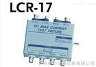 LCR17LCR治具 LCR17