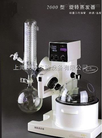 油浴旋转蒸发器