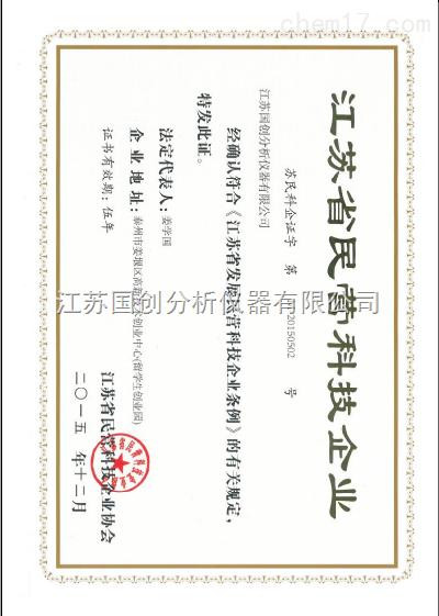 江苏省民营企业证书