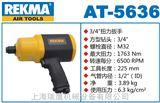 台湾REKMA气动扳手AT-5636