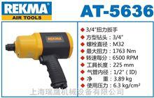 AT-5636台灣REKMA氣動扳手AT-5636