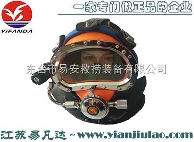 MZ300-B重潜工程水下300米头盔潜水设备面罩