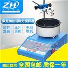ZNCL-G数显磁力加热锅搅拌器