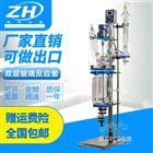 S212-5L小型搅拌双层玻璃反应釜