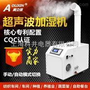 工业用加湿器生产厂家哪家专业