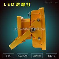 隔爆型LED防爆灯50W现货