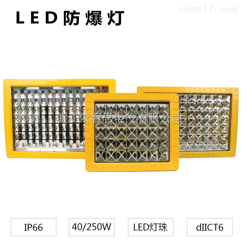 led防爆应急投光灯吊杆灯仓库30W