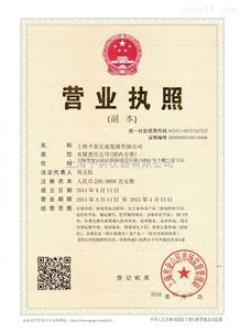 上海予英实业发展有限公司