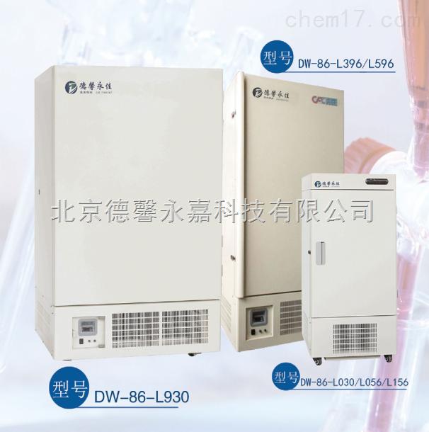 零下40度低噪音实验室专用冷藏冰箱