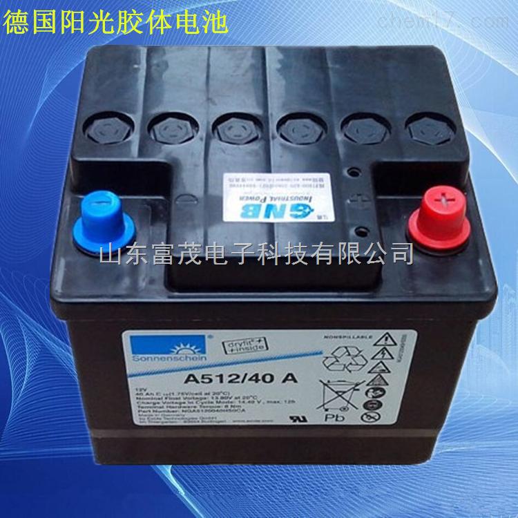 德国阳光蓄电池A512/40A胶体电池12V40AH