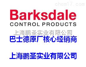 巴士德Barksdale中国办事处授权一级代理