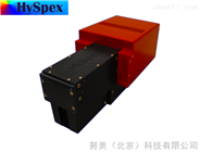 HySpex高光谱相机