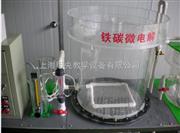 JYJS-54铁碳微电解实验装置