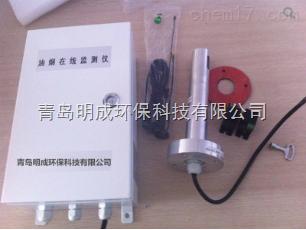 固定式油烟排放浓度测试仪 餐饮油烟检测仪