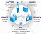 SDMS系统验证
